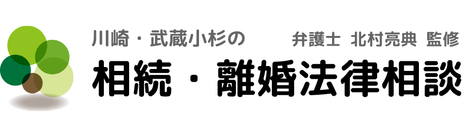 川崎・武蔵小杉の弁護士の相続・遺言無効・遺留分法律相談