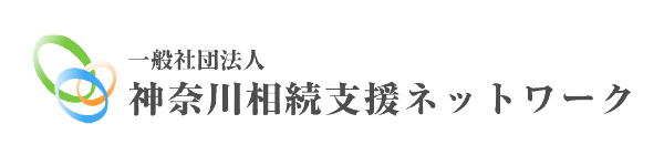 一般社団法人 神奈川相続支援ネットワーク